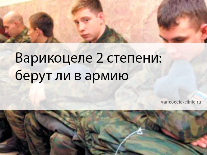 Варикоцеле 2 степени: берут ли в армию