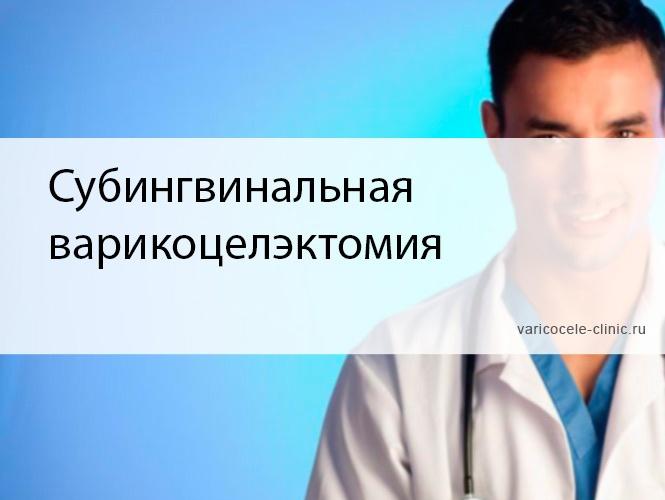Субингвинальная варикоцелэктомия