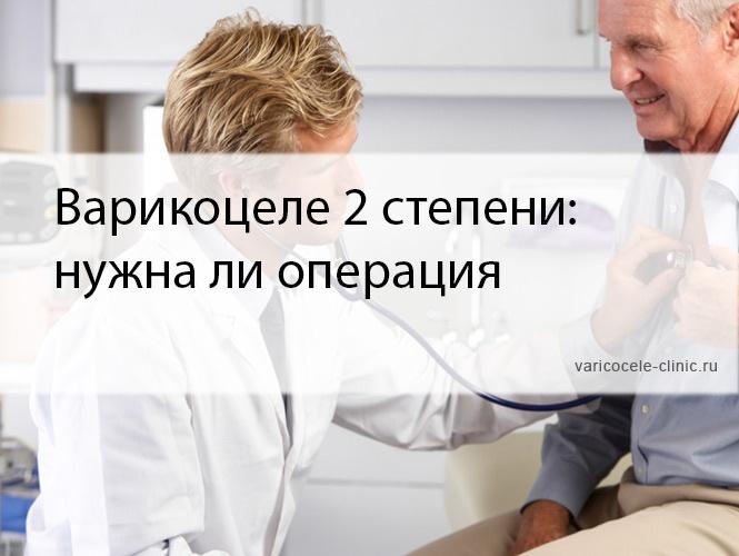 Варикоцеле 2 степени: нужна ли операция