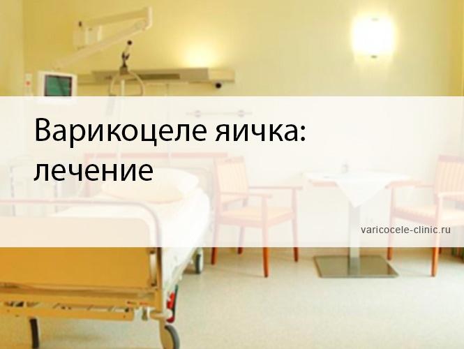 Варикоцеле яичка: лечение
