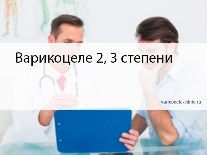 Варикоцеле 2, 3 степени