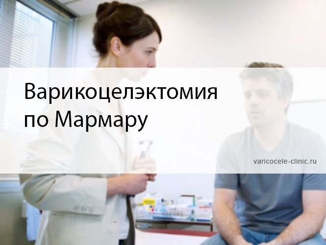 Варикоцелэктомия по Мармару
