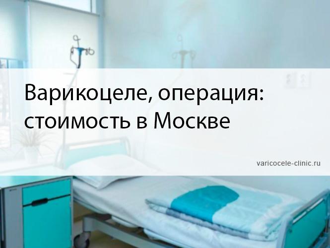 Варикоцеле, операция: стоимость в Москве