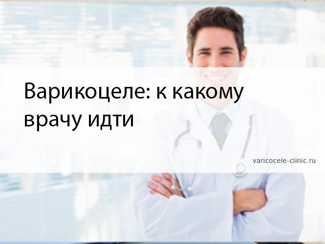 Варикоцеле: к какому врачу идти