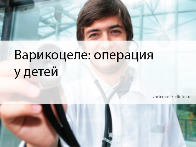 Варикоцеле: операция у детей