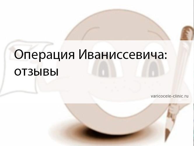 Операция Иваниссевича: отзывы