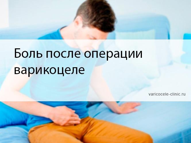 Боль после операции варикоцеле