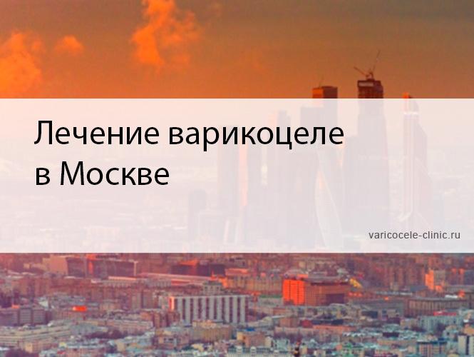 Лечение варикоцеле в Москве