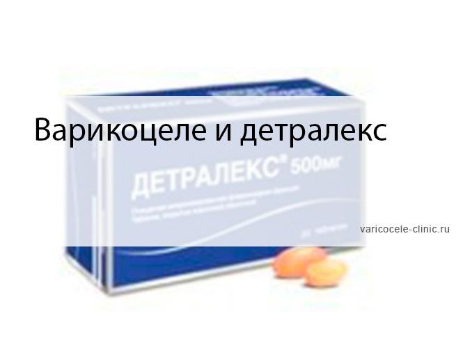 Варикоцеле и детралекс