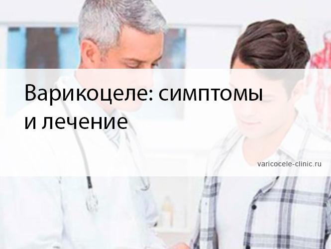 Варикоцеле: симптомы и лечение