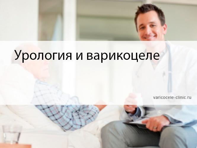 Урология и варикоцеле