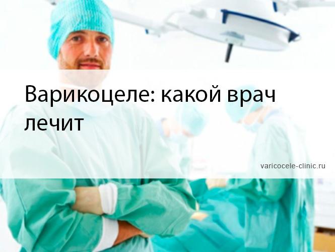 Варикоцеле: какой врач лечит