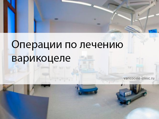 Операции по лечению варикоцеле