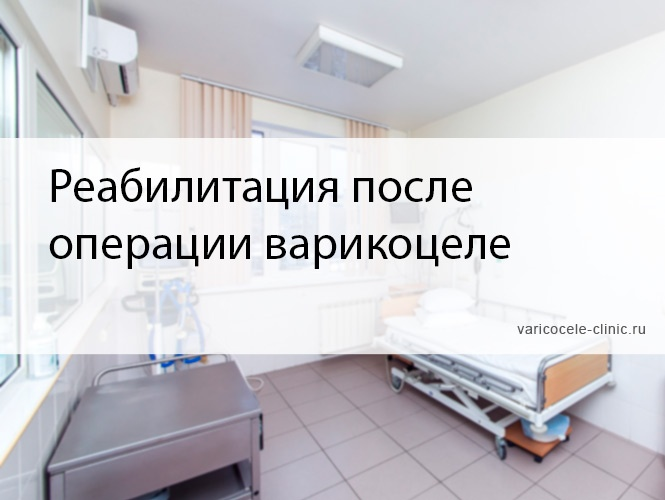 Реабилитация после операции варикоцеле разными методами