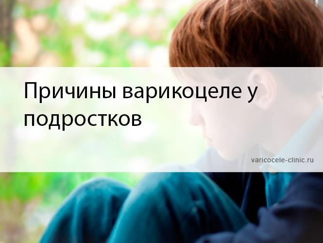 Причины варикоцеле у подростков