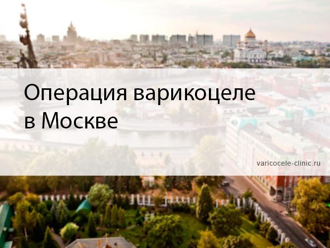 Операция варикоцеле в Москве