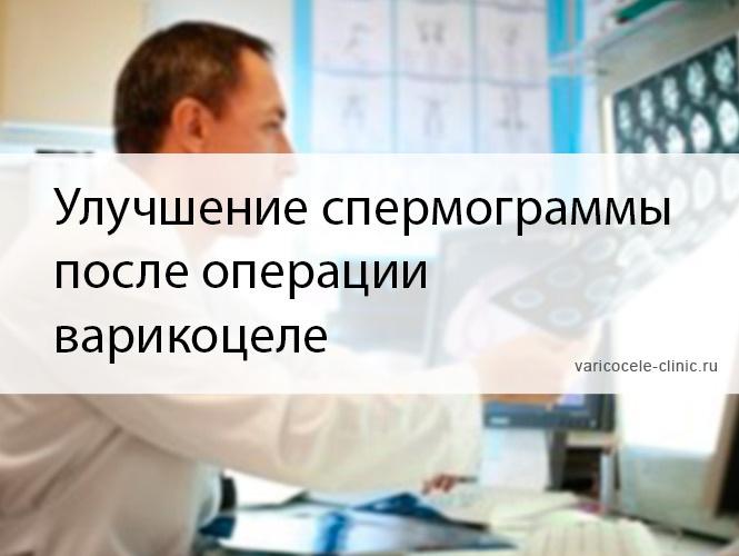Улучшение спермограммы после операции варикоцеле