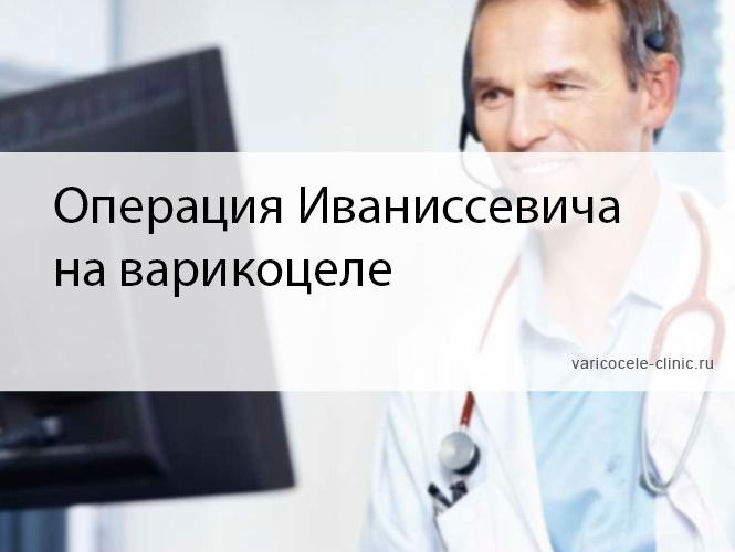 Операция Иваниссевича на варикоцеле